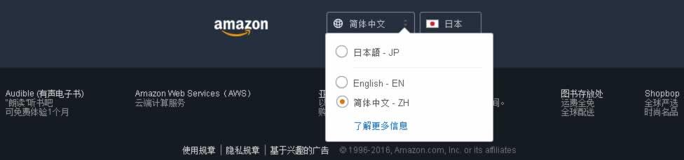 日本亚马逊网站首页底部语言选择