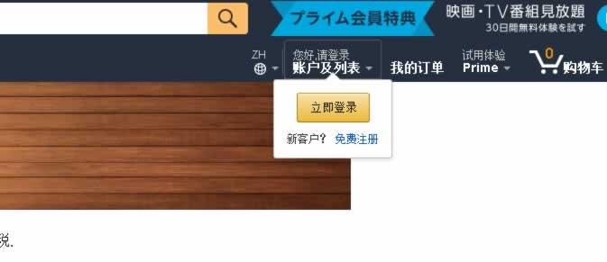 日本亚马逊用户注册选项