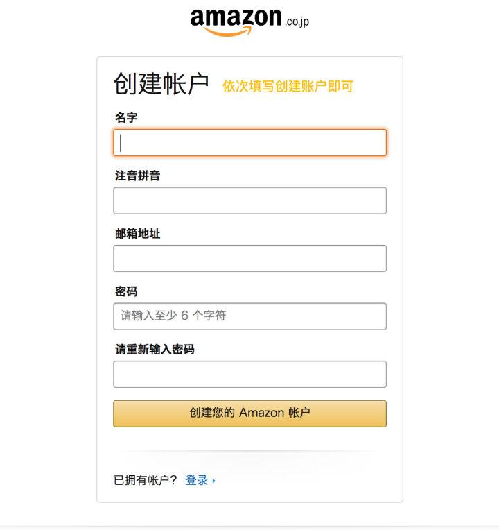 日本亚马逊网站注册界面
