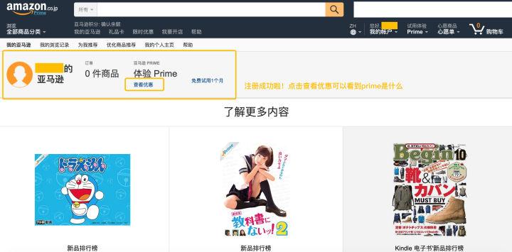 日本亚马逊网站用户登录成功后的界面