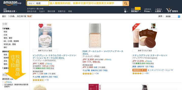 日本亚马逊直邮商品操作界面