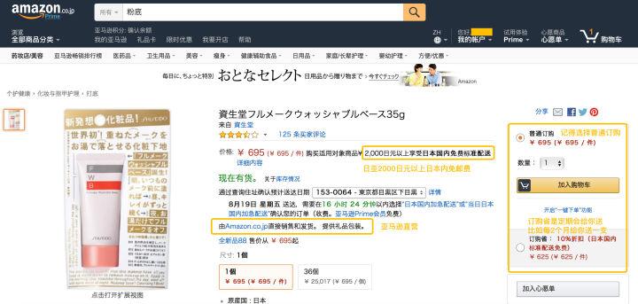 日本亚马逊商品详情页