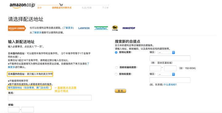 日本亚马逊配送地址