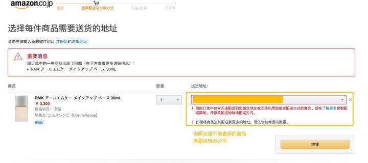 日本亚马逊商品配送地址确认信息