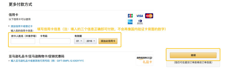 日本亚马逊网站更多付款方式示例