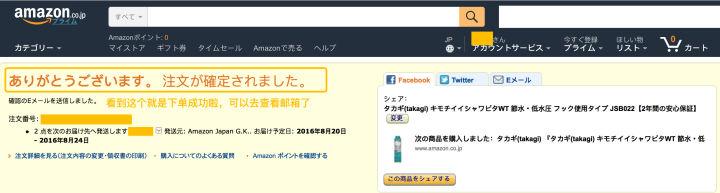 日本亚马逊网站下单成功界面