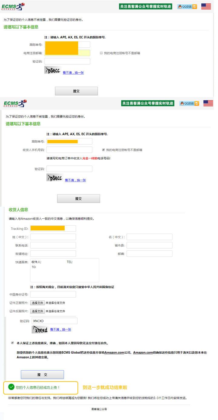 日本亚马逊网站ECMS包裹的个人信息填写界面