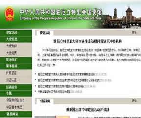 中国驻厄立特里亚大使馆 缩略图