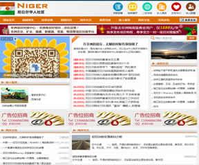 尼日尔最大的华人社区网站