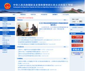 中国驻圣多美和普林西比民主共和国大使馆官方网站
