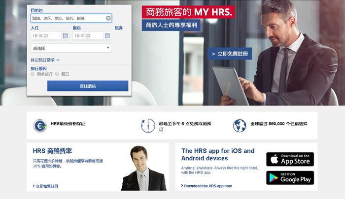 HRS:全球订房网