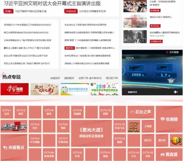 央视网(CCTV)