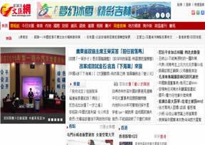 香港文汇新闻网 缩略图