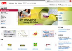 3m香港官网