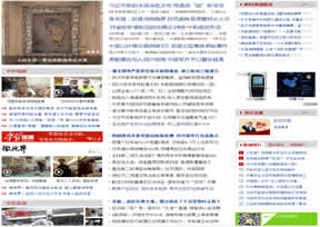 中国新闻网(中新网) 缩略图