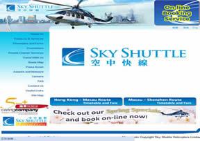 空中快线直升机有限公司|skyshuttlehk