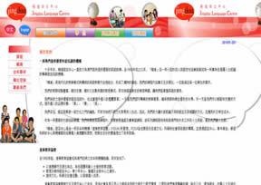 国外网站 精道语言中心|Jingdou 界面