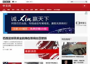 BBC中文部运营的一个新闻网