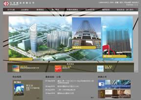 香港九龙建业有限公司 缩略图