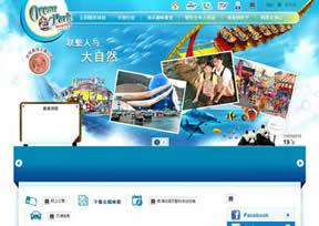 香港海洋公园官网 缩略图