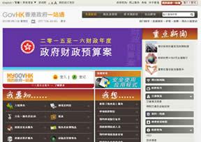 香港特别行政区政府官网