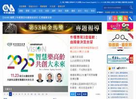 台湾中央通讯社