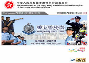 香港政府的警务机构