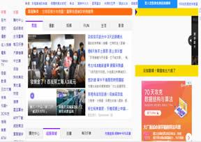 雅虎在台湾的分站