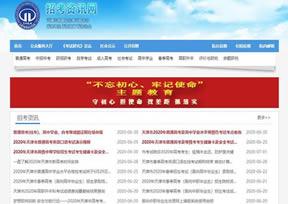 中国的一个地方招生考试网