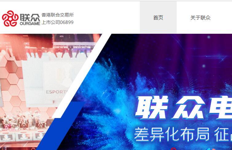 北京联众互动网络股份有限公司