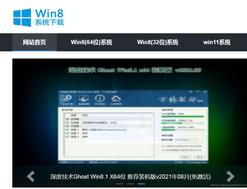 w8系统下载官网