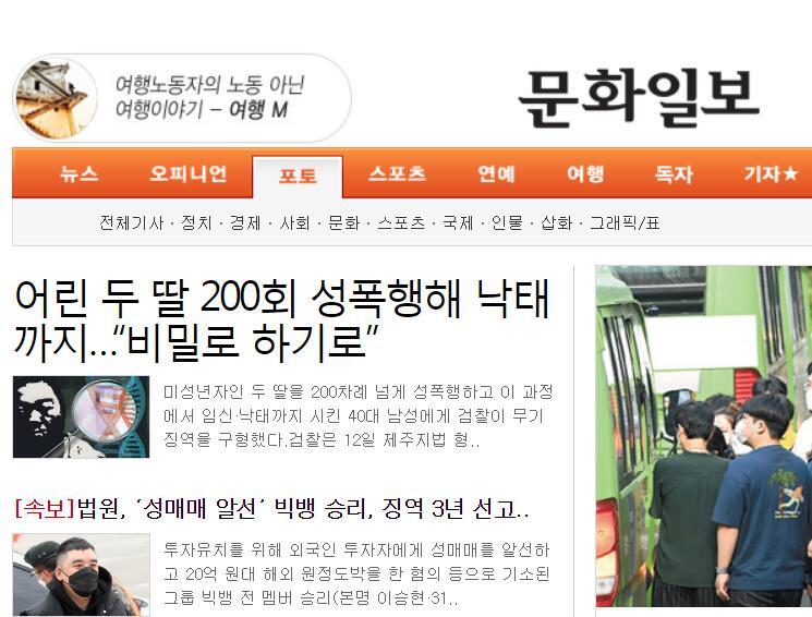 韩国文化日报 缩略图