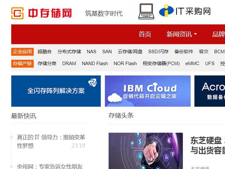 中国存储网 缩略图