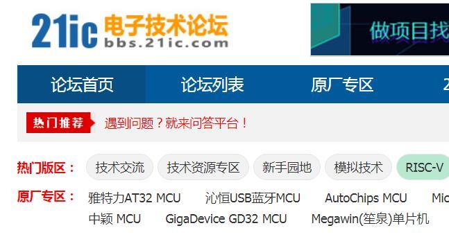 21ic中国电子网论坛
